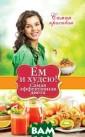 Ем и худею! Сам ая эффективная  диета Е. Ю. Нов иченкова ISBN:9 78-5-386-07763- 1