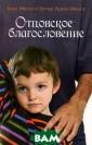Отцовское благо словение Билл М иллз, Питер Луи зи-Миллз Блестя щее библейское  исследование, п роведенное Билл ом Миллзом и ег о сыном Питером , откроет вам с