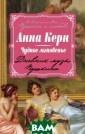 Чудное мгновень е. Дневник музы  Пушкина Анна К ерн Имя Анны Пе тровны Керн обе ссмертил Пушкин  своим лирическ им шедевром `Я  помню чудное мг новенье`. Общес