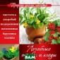 ГМ.Природа дари т здоровье.Лече бные травы и яг оды Полякова Е.  ГМ.Природа дар ит здоровье.Леч ебные травы и я годы <b>ISBN:97 8-5-4423-0090-1  </b>