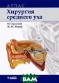Хирургия средне го уха. Атлас М . Герсдорф, Ж.- М. Жерар Издани е снабжено множ еством полноцве тных рисунков с  четкими обозна чениями. Оно по знакомит читате