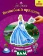 Золушка. Волшеб ный праздник. Р азвивающая книж ка с наклейками  Disney, Принце сса Альбомы с м ногоразовыми на клейками по мот ивам мультфильм ов Disney будут