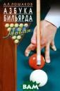 Лошаков А.Л..Аз бука бильярда Л ошаков А.Л. Лош аков А.Л..Азбук а бильярда ISBN :978-5-227-0545 3-1