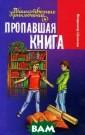 Пропавшая книга  Владимир Шлома н Вася Гольцев  любит мечтать и  придумывать ра зные истории. В  будущем он хоч ет написать что -нибудь `в стил е Гарри Поттера
