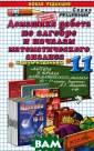 Алгебра и начал а математическо го анализа. 11  класс. Домашняя  работа к задач нику А. Г. Морд ковича и др. А.  А. Сапожников  14-е издание, п ереработанное и