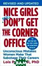 Nice Girls Don`