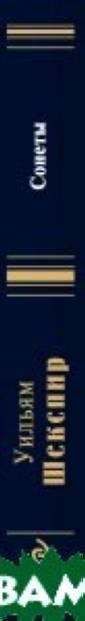 Сонеты Уильям Ш експир Великоле пные сонеты Уил ьяма Шекспира,  154 шедевра анг лийской поэзии,  публикуемые на  языке оригинал а и.в классичес ких переводах С