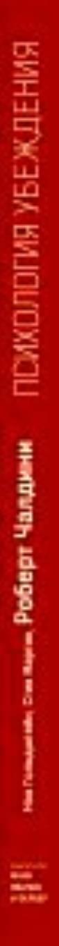 Психология убеж дения. 50 доказ анных способов  быть убедительн ым Ноа Гольдште йн, Стив Мартин , Роберт Чалдин и О чем эта кни га Принято счит ать, что психол