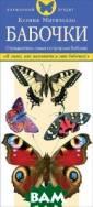 Бабочки. Опреде литель самых по пулярных бабоче к Ксения Митите лло Определител ь содержит опис ания и изображе ния дневных и н очных бабочек,  обитающих в сре