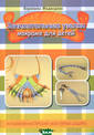 ������������� � �����: �������  ��� ����� ����� ���� �.�. ����� �������� ������ : ������� ��� � ���� ISBN:978-5 -222-24305-3
