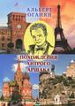 Оганян А. Похож дения хитрого а ршака Оганян А.  Оганян А. Похо ждения хитрого  аршака ISBN:978 -5-91366-953-7