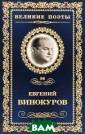Самая суть Евге ний Винокуров В  книгу вошли из бранные произве дения Евгения В инокурова за со рок лет работы  в литературе. I SBN:978-5-87107 -536-4
