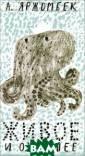 Живое и ожившее  А. Яржомбек Ва шему вниманию п редложены шутли вые фантастичес кие истории, в  большинстве сво ем изложенные в  стихах для дет ей среднего воз