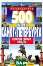 500 мест Санкт- Петербурга, кот орые нужно увид еть. Путеводите ль В. В. Потапо в Эта книга — п риглашение к пу тешествию по СА НКТ-ПЕТЕРБУРГУ,  блистательной
