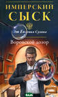 Воровской дозор  Сухов Е. Воров ской дозор ISBN :978-5-699-7974 2-4