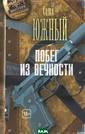 ����� �� ������ �� ����� �. ��� �� �� ��������  ISBN:978-5-17-0 90503-4