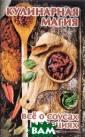 ГМ.Кулинарная м агия.Все о соус ах и специях Ру фанова Е. ГМ.Ку линарная магия. Все о соусах и  специях ISBN:97 8-5-4346-0330-0