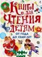 Книга для чтени я детям от года  до семи лет. С тихи, рассказы,  сказки, песенк и Маршак С.Я. В  `Книгу для чте ния детям от го да до семи лет`  вошли русские