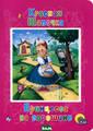 Красная Шапочка . Принцесса на  горошине Ш. Пер ро, Г. Х. Андер сен Увлекательн ая книжка на ка ртоне с яркими,  добрыми иллюст рациями. Для чт ения взрослыми