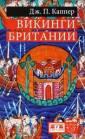Викинги Британи и Дж. П. Каппер  Книга, которую  держит в руках  читатель, явля ется одним из к лассических выр ажений жанра на учно-популярной  литературы, по