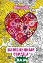 Влюбленные серд ца. Мини-книга  антистресс Анже ла Портер, Анже лея Ван Дам, Си нди Уайлд Роман тические сердца , цветы любви и  орнаменты своб оды - эта книга