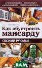 Как обустроить  мансарду своими  руками Кирилл  Балашов Из этой  книги вы узнае те, как преобра зовать пустующе е чердачное про странство дачно го или загородн