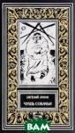 Чушь собачья Ев гений Лукин Эти  романы подарил  нам едва ли не  самый знаменит ый российский ф антаст, лауреат  чуть ли не сот ни литературных  премий Евгений