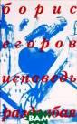 Исповедь раздол бая Борис Егоро в «Проза Бориса  Егорова – чрез вычайно редкое  и приятное явле ние, хотя повес твует она о вещ ах мрачных и за частую отталкив