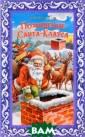 Похищение Санта -Клауса, или Жи знь и приключен ия Санта-Клауса  в лесу Бурже и  за его предела ми Фрэнк Баум ` Жизнь и приключ ения Санта-Клау са в лесу Бурже
