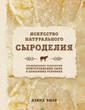 Искусство натур ального сыродел ия Эшер Дэвид Д эвид Эшер – эко фермер, разводч ик коз, произво дитель фермерск ого сыра, препо даватель сырова рения с острово