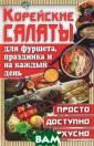 Корейские салат ы для фуршета,  праздника и на  каждый день Е.  А. Попова В это й замечательной  книге приведен ы рецепты корей ских салатов. С очетания продук