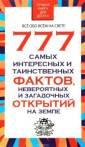777 самых интер есных и таинств енных фактов, н евероятных и за гадочных открыт ий на Земле Л.  Орлова В книге  представлены чу деса и загадки  окружающего мир