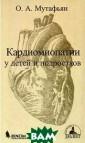 Кардиомиопатии  у детей и подро стков О. А. Мут афьян Книга явл яется первой в  отечественной л итературе моног рафией, посвяще нной новой, мал оизученной и чр