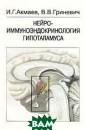 Нейроиммуноэндо кринология гипо таламуса И. Г.  Акмаев, В. В. Г риневич В основ у книги легли и сследования авт оров, направлен ные на изучение  клеточной биол