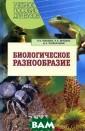 Биологическое р азнообразие Н.  В. Лебедева, Н.  Н. Дроздов, Д.  А. Криволуцкий  В учебном посо бии рассмотрены  основы теории  биологического  разнообразия и