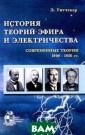 ������� ������  ����� � ������� ������: ������� ���� ������ 190 0-1926 ��. (��� . � ����. ����� ��� �.�.; ��� � ��. �����������  �.�.) ��������  �. ISBN:5-9397