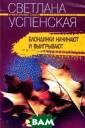 ��������� ����� ��� � ��������� �: ����� ������ ��� �.�. ISBN:5 -9524-1261-0