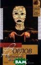 Бубновый валет  Орлов В.В. ISBN :5-17-027008-9