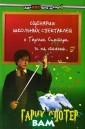 Сценарии школьн ых спектаклей о  Гарике Спотере  и не только… Е . О. Фролова Кн ига обращает пе дагогов к незас луженно забытом у жанру школьны х спектаклей. И