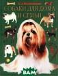 Собаки для дома  и семьи Н. А.  Масленникова На  выбор читателю  представлены 5 0 пород собак,  наиболее пригод ных для жизни в месте с человек ом, в его доме.