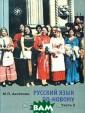Русский язык по -новому. Часть  3 (уроки 18-22)  М. П. Аксенова  22 урока русск ого языка (нача льный и средний  этапы обучения , в трех томах)  дают системное