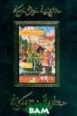 Акбар-наме (пер . с англ.) Абу- л Фазл Аллами I SBN:5-89850-045 -6