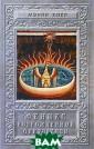 Феникс. Возрожд енный оккультиз м Мэнли Холл Кн ига принадлежит  перу наиболее  выдающегося исс ледователя и по пуляризатора ок культно-мистиче ских традиций ч