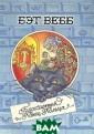 Блохастый и Кон ец Кольца Бэт В ебб Продолжение  книг `Блохасты й и Пламя перст ня` и `Блохасты й и Кошка-Пламя `. Из-за своей  гордыни Рованна  попадает в бед