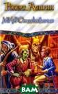 МИФОтолкования  Роберт Асприн С амый знаменитый  юмористический  сериал Роберта  Асприна - собр ание МИФов в по лном составе, в се десять роман ов популярнейше