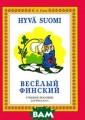 Hyva suomi / �� ����� �������.  6 ����� �. �. � ��� ������ ���� ���� ���������� �� ������� `Hyv a suomi / ����� �� �������. 6 � ����`.ISBN:5-89 815-208-3