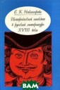 Исторический ан екдот в русской  литературе XVI II века Е. К. Н иканорова Истор ический анекдот  является одним  из самых малои зученных жанров  повествователь