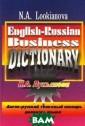 Англо-русский т олковый словарь  делового языка  / English-Russ ian Business Di ctionary Н. А.  Лукьянова Данны й англо-русский  словарь включа ет около 15 000