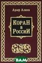Коран в России  Ариф Алиев В мо нографии анализ ируются труды о течественных во стоковедов, пыт авшихся осмысли ть содержание К орана. Автор ра ссматривает утв