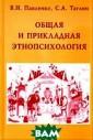 Общая и приклад ная этнопсихоло гия Павленко В. , Таглин С. Пре длагаемая книга  является вторы м изданием пере работанного и д ополненного нов ыми современным